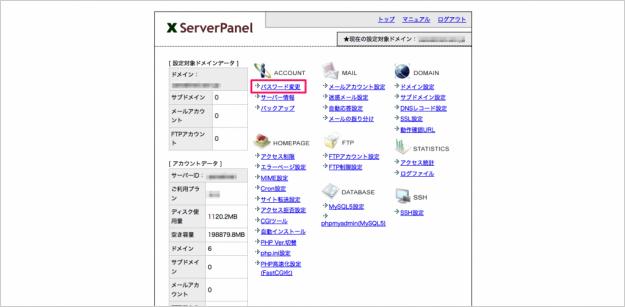 xserver-password-11