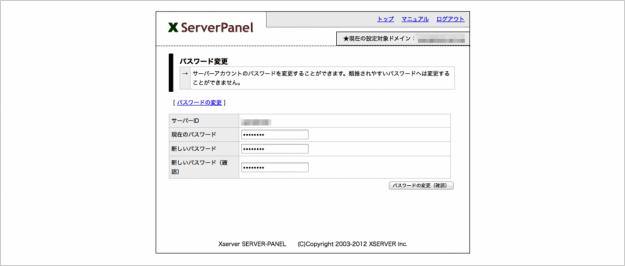 xserver-password-12