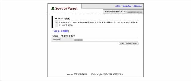 xserver-password-13