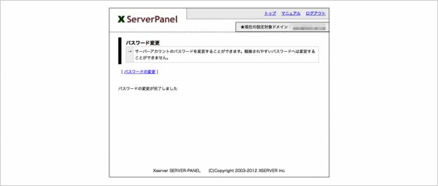 xserver-password-14