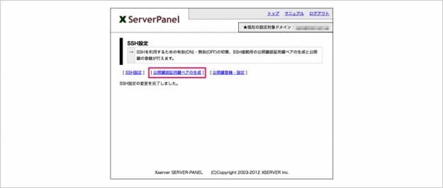 xserver-ssh-11
