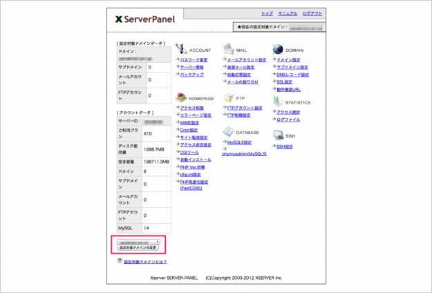 xserver-wp-uninstall-01