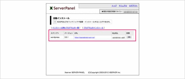 xserver-wp-uninstall-03