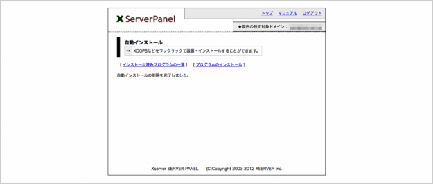 xserver-wp-uninstall-05