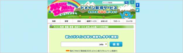 sakura-domain-add-28