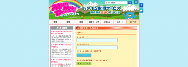 sakura-domain-add-30