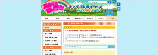 sakura-domain-add-32