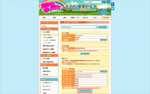 sakura-domain-add-34