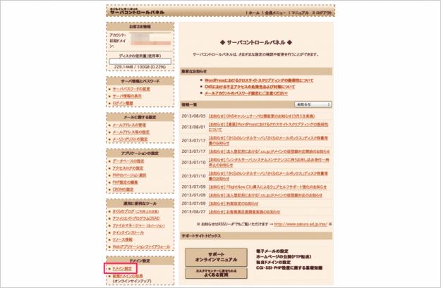sakura-domain-del-01