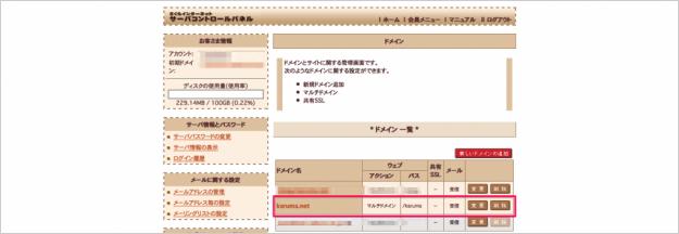 sakura-domain-del-02