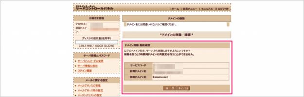 sakura-domain-del-03