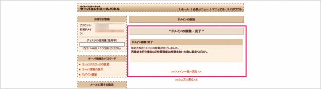 sakura-domain-del-04