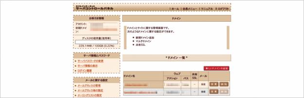 sakura-domain-del-05