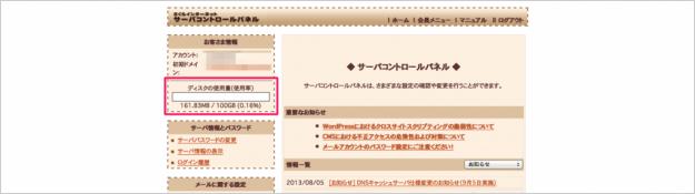 sakura-info-01