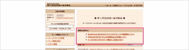 sakura-info-02