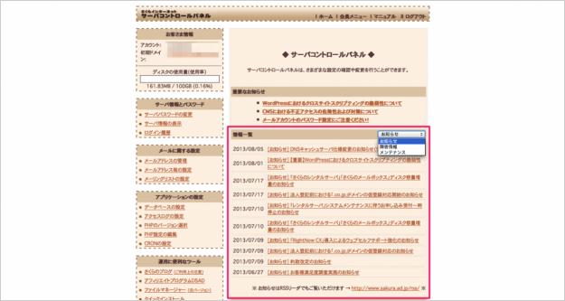 sakura-info-03