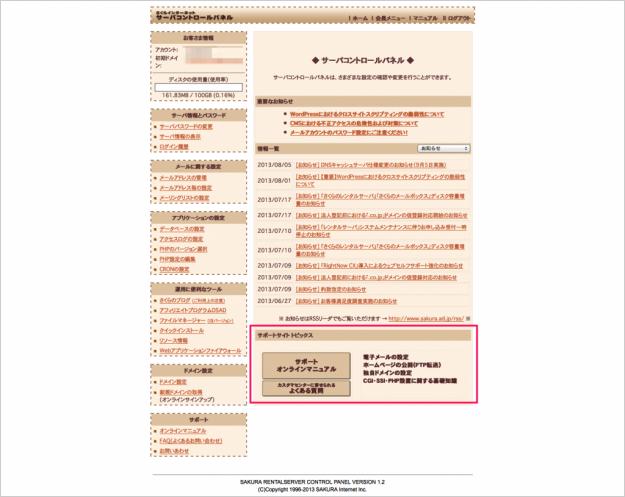 sakura-info-04