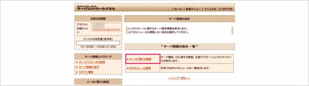 sakura-info-11