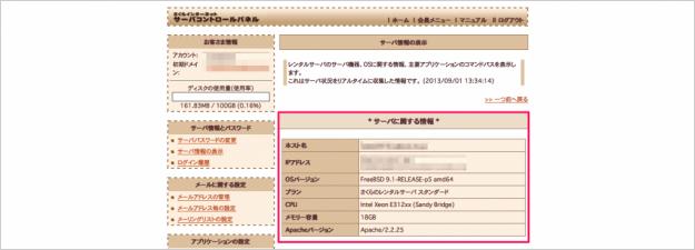 sakura-info-12