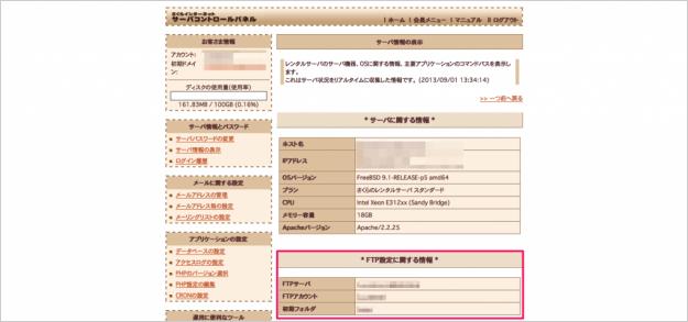 sakura-info-13