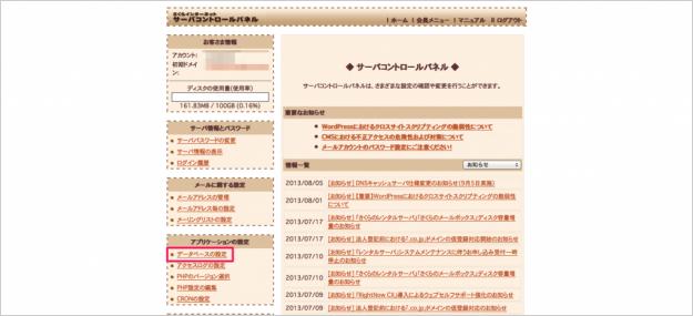 sakura-info-30