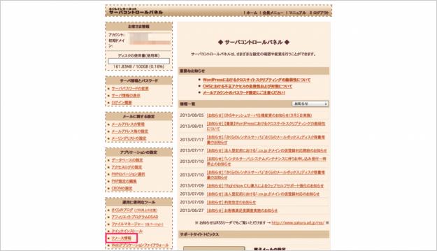 sakura-info-40