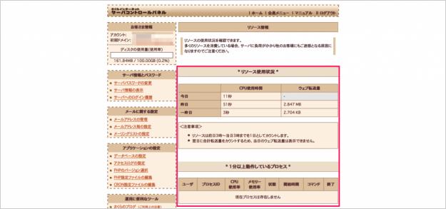 sakura-info-41