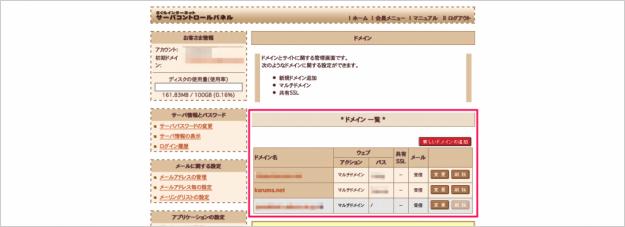 sakura-info-51