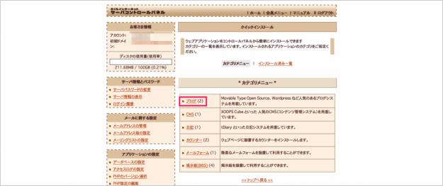 sakura-mt-install-02