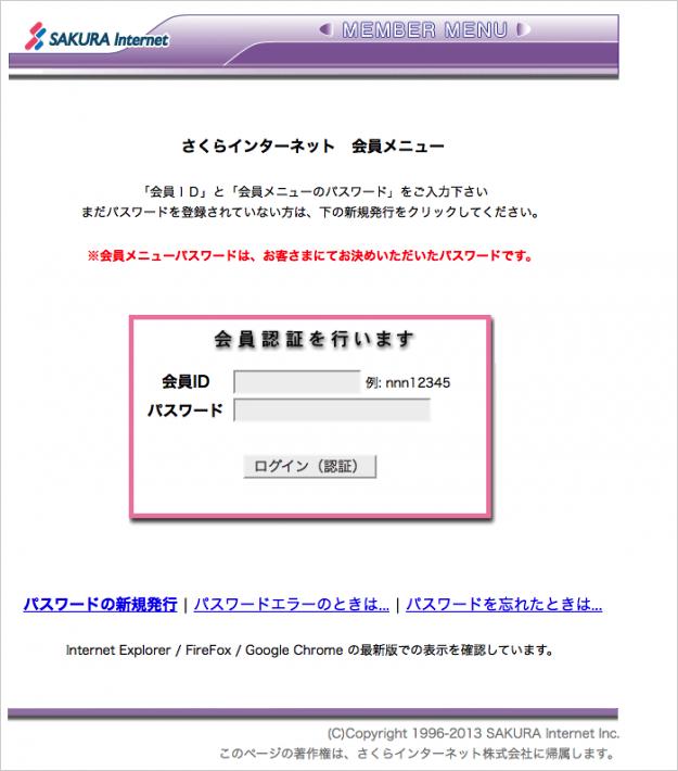 sakura-password-00