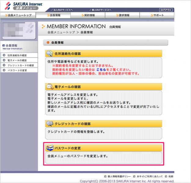 sakura-password-04