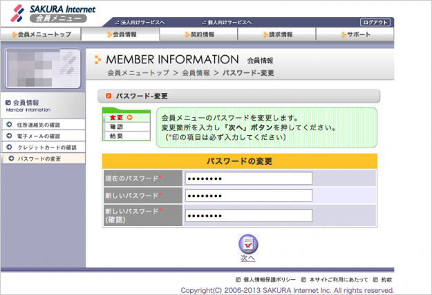 sakura-password-06