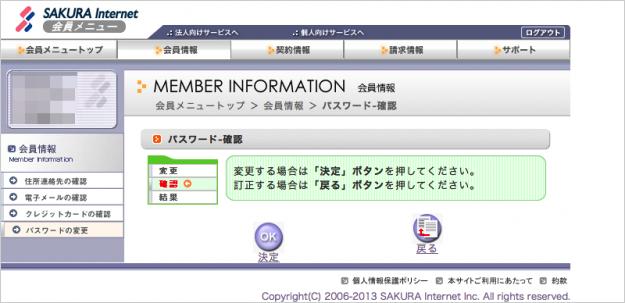 sakura-password-08