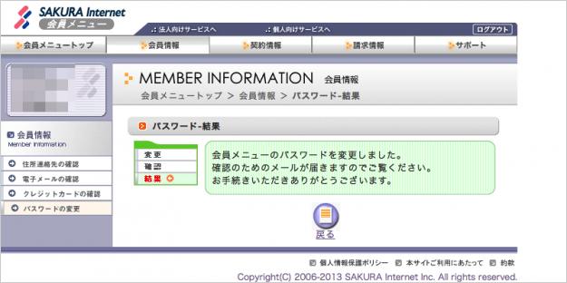 sakura-password-10