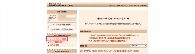 sakura-password-22