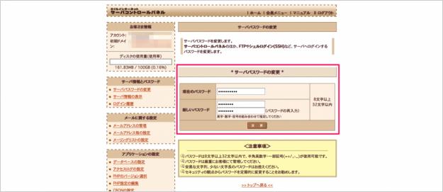 sakura-password-24