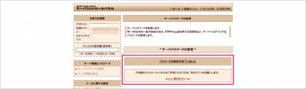 sakura-password-26