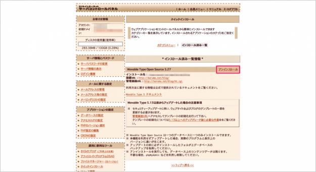 sakura-uninstall-03