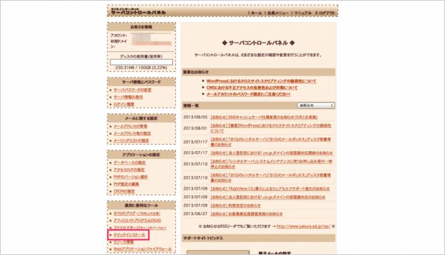 sakura-wp-install-01
