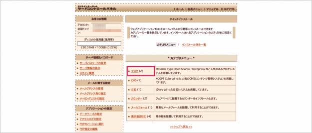 sakura-wp-install-02