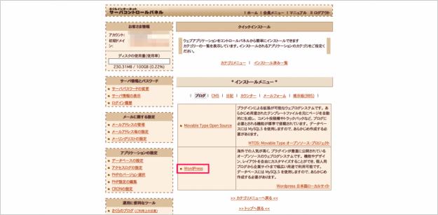 sakura-wp-install-03