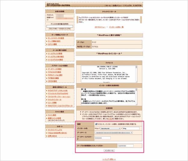 sakura-wp-install-04
