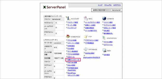 xserver-mt-install-02