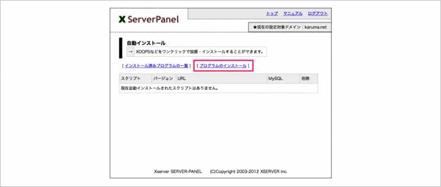 xserver-mt-install-03