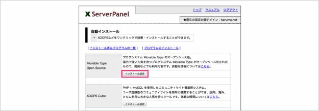 xserver-mt-install-04