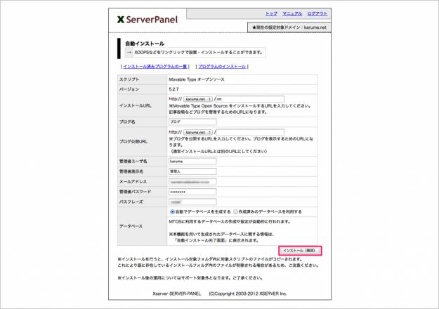 xserver-mt-install-05