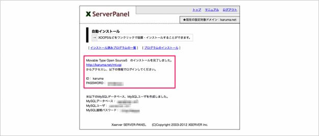 xserver-mt-install-07
