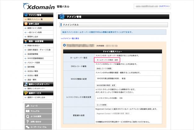 xdomain-dns-server-04