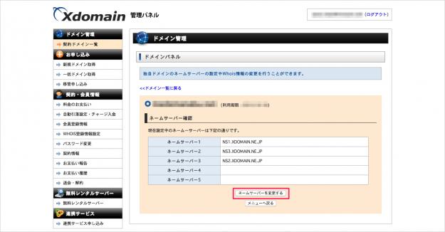 xdomain-dns-server-05