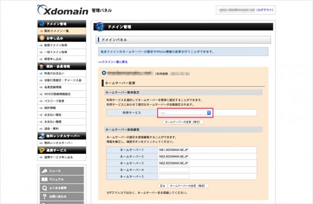 xdomain-dns-server-07